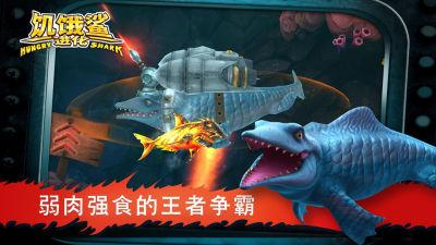 饥饿鲨进化神秘人面鱼版图2