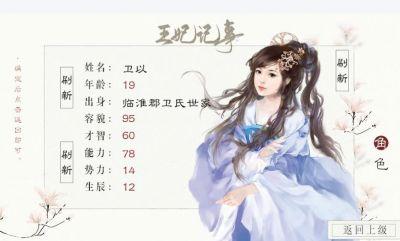 王妃记事官方版图1