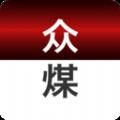 众煤app安卓版 v1.0.5