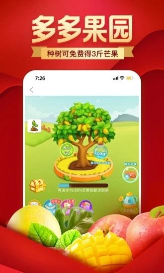 拼夕夕软件下载app免费图片1