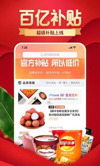 拼夕夕软件下载app免费图片2