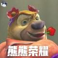 熊熊联盟内测版