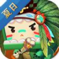 迷你世界夏日炎炎能量大作战游戏官方版 v0.52.5