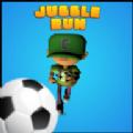 奔跑的足球3D游戏安卓版 v1.2