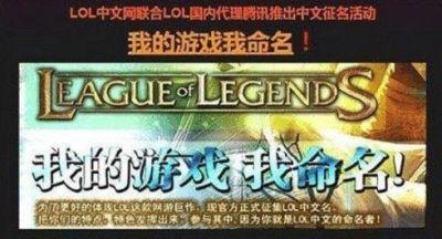 QQ魔法战争是什么梗?英雄联盟曾用名QQ魔法战争图片2