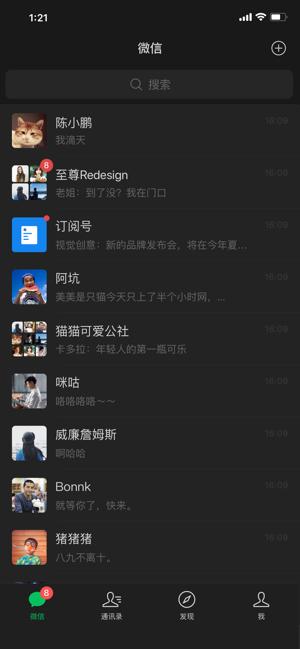 微信安卓7.0.18正式版下载图片3