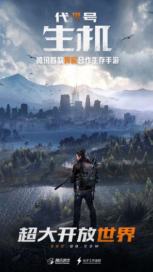 腾讯代号生机游戏官方网站图片1