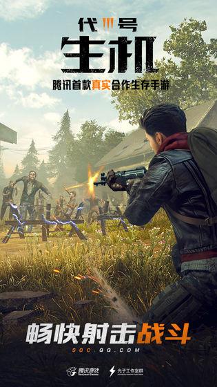 腾讯代号生机游戏官方网站图片2