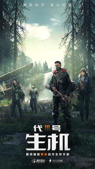 腾讯代号生机游戏官方网站图片3