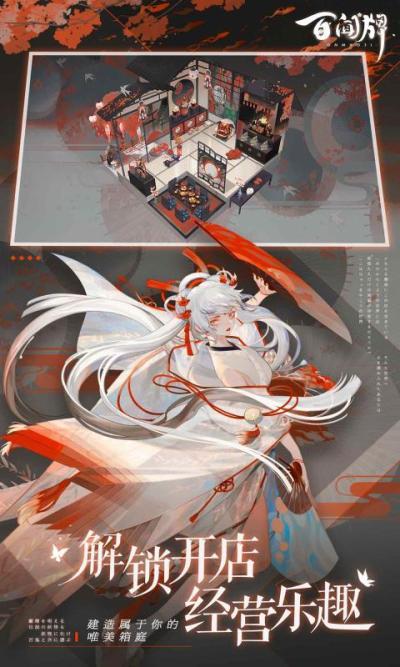 阴阳师百闻牌网易游戏官方正式版图片2