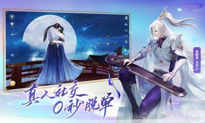 倩女幽魂2.0网易游戏官方版图片1