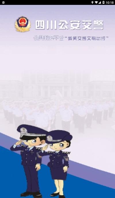 四川公安交警学法减分app官方版图片1