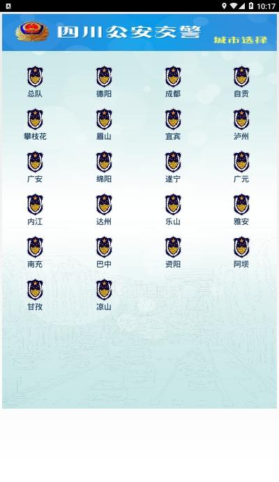 四川公安交警学法减分app官方版图片3