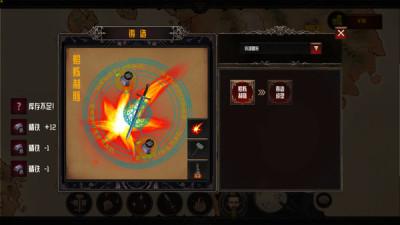 炼器师游戏图1