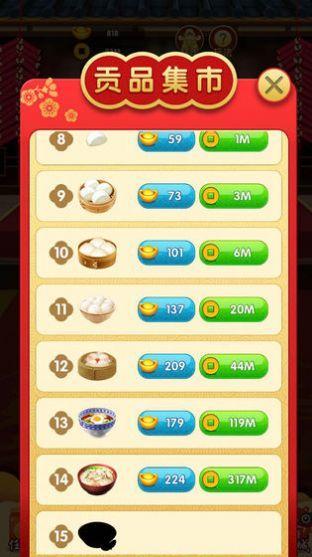 全民请财神游戏安卓版图片1