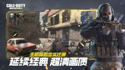 cod17混战模式手游官网版图片1