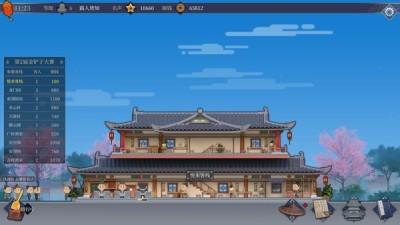 客栈江湖游戏安卓版图片2