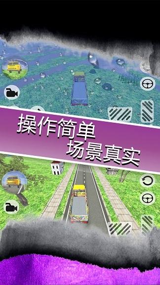 模拟大卡车游戏图3