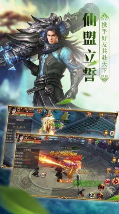 武破仙尊手游官方版图片1