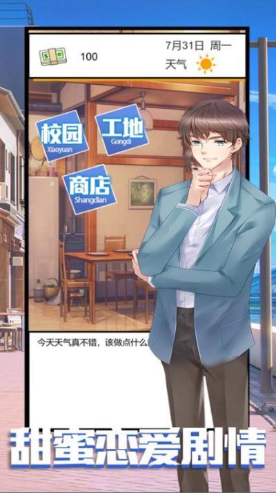 命运恋姬游戏图1