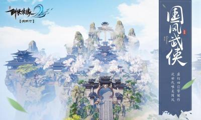 剑侠情缘2剑歌行官网版图2