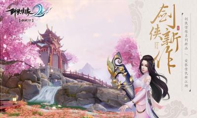 腾讯剑侠情缘2剑歌行手游公测版图片2