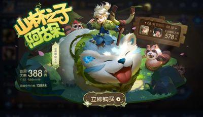 王者荣耀8月4日更新了什么?新英雄阿古朵正式上线图片1