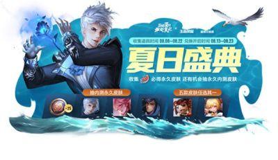 王者荣耀8月4日更新了什么?新英雄阿古朵正式上线图片3