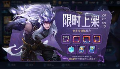 王者荣耀8月4日更新了什么?新英雄阿古朵正式上线图片5