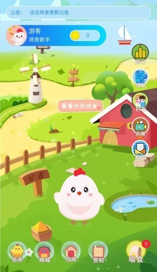 沽沽鸡舍app安卓版图片2