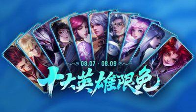 王者荣耀8月4日更新了什么?新英雄阿古朵正式上线图片4