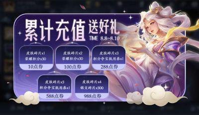 王者荣耀8月4日更新了什么?新英雄阿古朵正式上线图片6