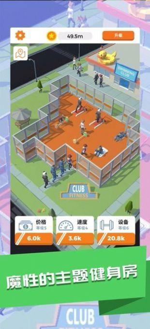 动物健身达人游戏图2