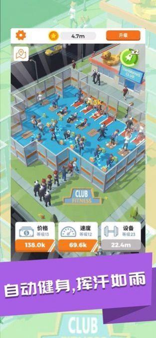 动物健身达人安卓版游戏图片1