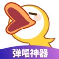 唱鸭即兴说唱app免费版 v2.15.3.241