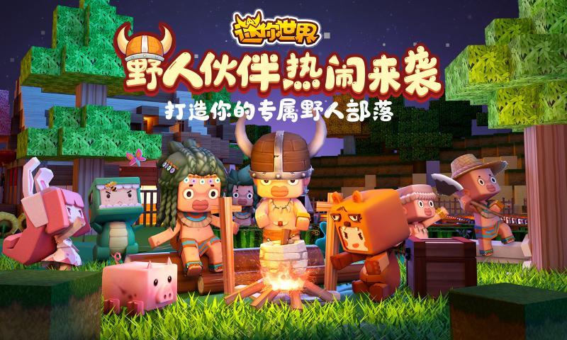 迷你世界国际版下载游戏官方正式版图片2
