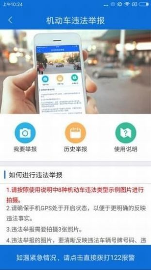 北京交警随手拍app图2