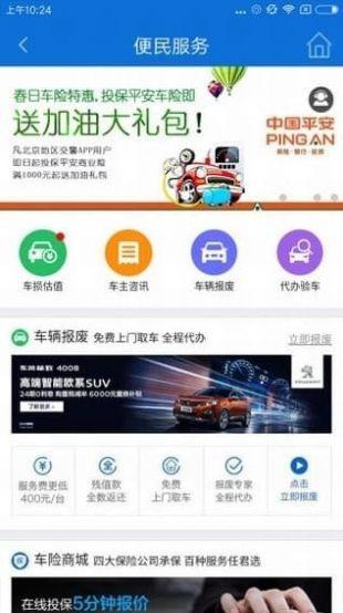 北京交警随手拍app图1