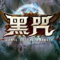 魔兽黑咒RPG攻略完整版 v1.0