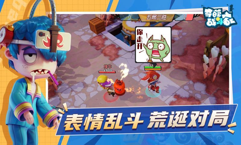 奇葩战斗家2020最新版图3