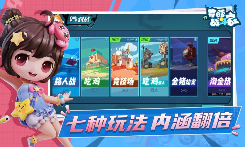奇葩战斗家2020最新版图1