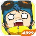 奇葩战斗家1.39.0官方下载