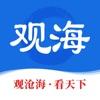 观海新闻安卓中文版软件 v1.0.0