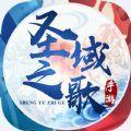 圣域之歌九州决手游官方版 v0.3.0