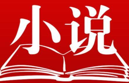 免费看小说的软件合集