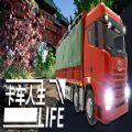 中国卡车人生2020