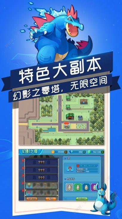 英雄训练师之新世代游戏官方版图片1