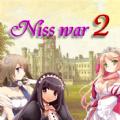 NISS战争2破解版