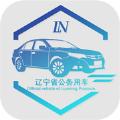 辽宁公车app官方版 v1.0