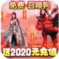 神之荣耀送2020元白漂版高爆版 v1.0.0